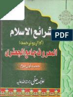 Shara-e-Islam by Allama Hilli R.A