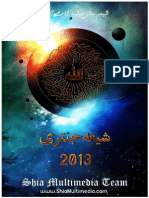 imamia jantri 2012 in urdu