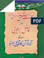 Shaikh Ul Hind Aur Fazil e Barelvi Ka Tarjma