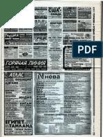 газета Центр плюс Санкт-Петербург. №39 (606), 3 октября 2006. 2(3)