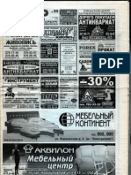 газета Центр плюс Санкт-Петербург. №39 (606), 3 октября 2006. 1(3)