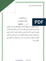 56 Surat Waqia