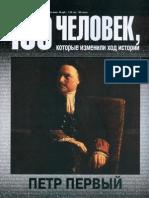 2. Петр Первый.pdf