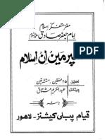Superman in Islam (Imam Jafar Sadiq A.S)