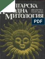 Bul Nar Mitologoq i. Georgieva