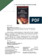 Поль Лавиолетт – Лед и Огонь. История глобальных катастроф
