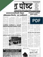 Madhesh Post 2069-11-12.pmd