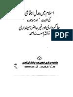Islam Main Adl-E-Ijtamiyat Ki Aihmiyat by Dr. Israr Ahmed
