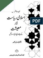Ahd-E-Haazir Mein Islami Riasat Aur Maeshat K Chand Buniyadi Masail by Dr. Israr Ahmed