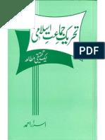 Tehreek e Jamat e Islami by Dr. Israr Ahmed