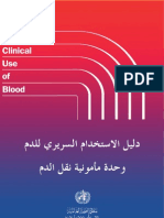 Clinical Use of Blood Arabic