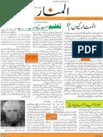 Al-Manar Newsletter Vol 1, No. 1, Jan 2013