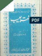 Naat e Habib by M Saadat Hussain Khan