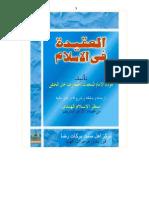 Al-Aqidah Fil Islam [Arabic]