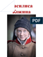 2012 Vasilissa Kozhina. Васили́са Ко́жина 1780-1840