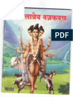 Dattatreya Vajrakavach