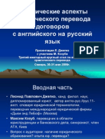 Legal Translation Eng Rus L.dzhepkoM