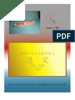 Ting Yuen Chinese Warship