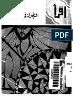 البطوله في الشعر العربي-