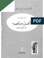 الفن و مذاهبه في الشعر العربي ، الدكتور شوقي ضيف -