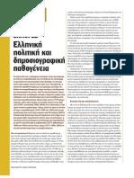 Ελληνική πολιτική και δημοσιογραφική παθογένεια