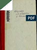 Srimad Bhagavad Gita wih Balabodhini Vyakya [1893]