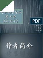 4 陈大为《在南洋》.pptx