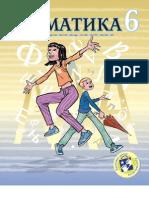 Gramatika-6-2008