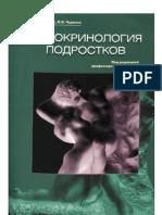 Эндокринология подростков, Строев Ю.И., Чурилов Л.П.