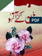 Khoon kay Aansoo (Bloody Tears) [Urdu]