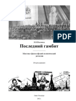 20020601-gambit_red-2.pdf