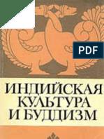 Indiyskaya Kultura i Buddizm.sbornik Statey Pamati F.I.scherbatskogo,1972