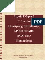 Αριστοτέλης- Πολιτικά  (Γ΄Λυκείου) - Μεταφράσεις