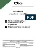 MR-338-CLIO-ADD