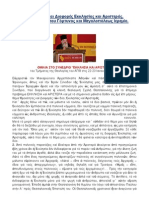 Ομοιότητες και Διαφορές Εκκλησίας και Αριστεράς, του Μητροπολίτου Γόρτυνος και Μεγαλοπόλεως Ιερεμία