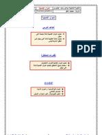 Fonctions Primitives