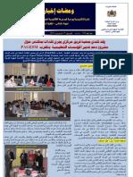 نشرة أكاديمية مكناس تافيلالت ومضات إخبارية.pdf