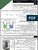 سلسلة  الكيمياء    التحولات التلقائية في الاعمدة و تحصيل الطاقة