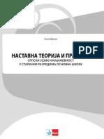 Srpski 5_Prirucnik (1)
