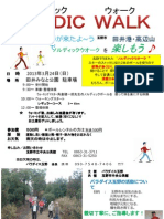 パラダイス玉野ポスターNo_10_pptx