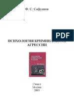 Сафуанов Ф.С. - Психология криминальной агрессии - 2003