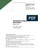 Калининградский экспресс-опрос июнь 2007