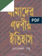 60621416 Amader Podobir Itihaas by Lokeshwar Bosu