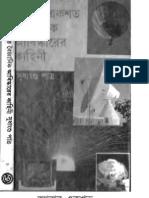 65506956 Abar Ekshoto Boigganik Abishkarer Kahini Sudhangshu Patro