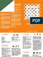 MANDARIN-Manifesto-LEAFLET.pdf