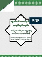 Sahih Al-Bukhari (Summarized) (Myanmar Version)