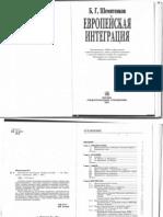 158040 D8FE9 Shemyatenkov b g Evropeyskaya Integraciya Uchebnoe Posobie