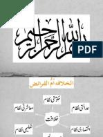 Education Policy of Islam in Urdu