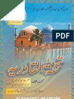 Tuhfat'ul Qadiriyyah [Urdu]