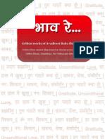 Bhav Re (Precious Gems) (Jan 2012)